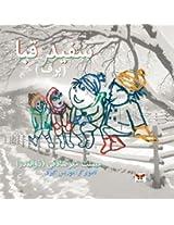 Snow (Pre-school Series) (Persian/ Farsi Edition)