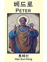 Peter (Korean Edition)