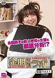 金田朋子が「金朋声優ラボ」の見どころを迷解説するニコ生特番