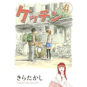 ケッチン(4) (ヤングマガジンコミックス)