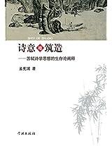 Shi Yi Di Zhu Zao Su Shi Shi Xue Si Xiang de Sheng Cun Lun Chan Shi - Xuelin