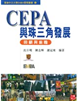 EMBA Series:CEPA And Development of Perl River Delta Region