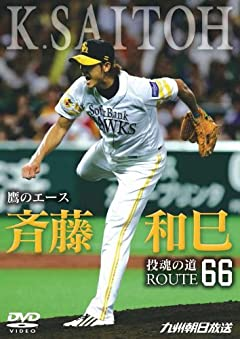 [斉藤和巳]ケガとの長い闘いを続けられた原動力は不敗のプライドと勝利への執念だった!