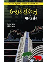 Intraday Trading Nu Margdarshan - Guide to Intraday Trading Gujarati