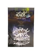 Parva (Hardcover)