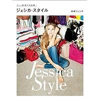 道端ジェシカ Jessica Style 小さい表紙画像