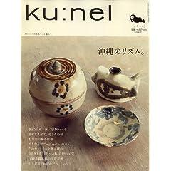 ku:nel (クウネル) 2008年 07月号