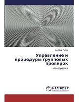 Upravlenie i protsedury gruppovykh proverok: Monografiya