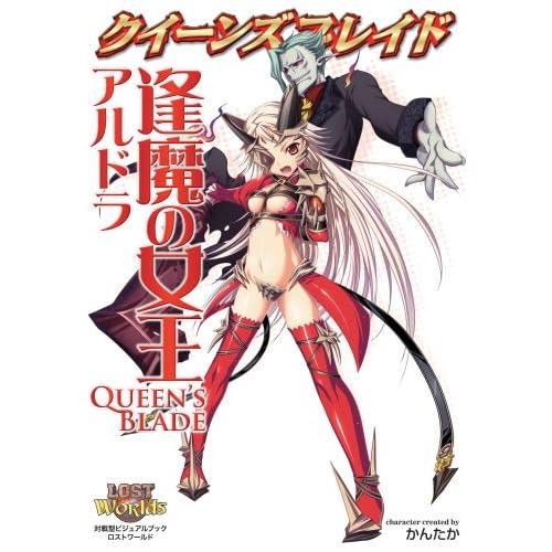 クイーンズブレイド 逢魔の女王アルドラ (対戦型ビジュアルブックロストワールド) (単行本)