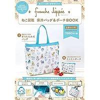 franche lippee 2017 ‐ ねこ図鑑保冷バッグ&ポーチBOOK 小さい表紙画像