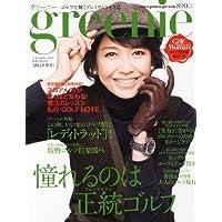 greenie 2012年号 小さい表紙画像
