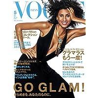 VOGUE JAPAN 2017年5月号 小さい表紙画像