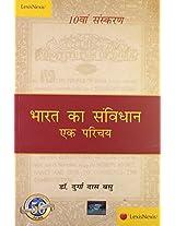 Bharat Ka Samvidhan: Ek Parichaya: Ek Parichaya (Hindi)