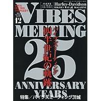 VIBES 2016年12月号 小さい表紙画像
