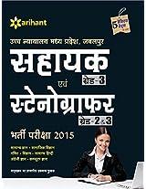 Madhya Pradesh, Highcourt SAHAYAK (Grade 3) Avam STENOGRAPHER (Grade (2&3) Bharti Pariksha 2015: 42193