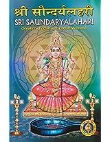 Sri Saundaralahari  (Sanskrit - English)
