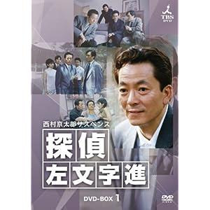 西村京太郎サスペンス 探偵 左文字進 DVD-BOX 1