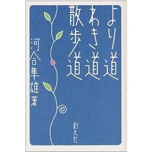 河合隼雄「より道・わき道・散歩道」