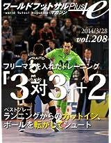 wa-rudo futtosaru magazin purasu boryu-mu 208: san tai san purasu ni no tore-ningu ranningu kara no kattoin