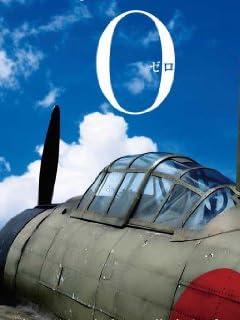 映画『永遠の0(ゼロ)』公開直前specialワイド「奇跡の戦闘機」零戦かく戦えり! vol.01