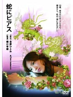 吉高由里子 夜は別の顔「『花子とアン』校長先生と下半身授業」