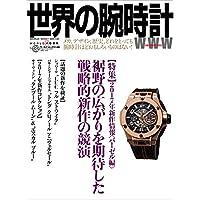 世界の腕時計 2017年Vol.132 小さい表紙画像