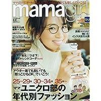mamagirl 2017年1月号 小さい表紙画像