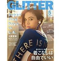 GLITTER 2017年5月号 小さい表紙画像