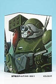 装甲騎兵ボトムズイメージ