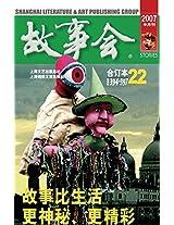 Gu Shi Hui 2007 Nian He Ding Ben 4