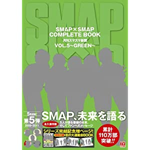 『SMAP×SMAP COMPLETE BOOK 月刊スマスマ新聞 VOL.5~ GREEN~』