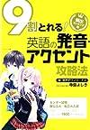 金元寿子の日本語朗読をGETできる英語の発音・アクセント攻略本