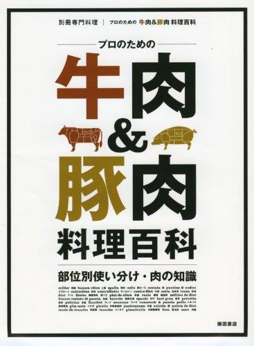牛肉&豚肉を好む男性は糖尿病の危険が4割増