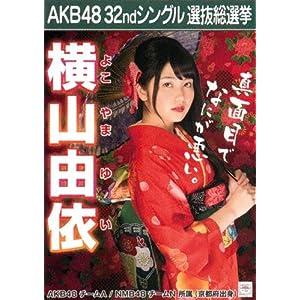 AKB48 公式生写真 32ndシングル 選抜総選挙 さよならクロール 劇場盤 【横山由依】