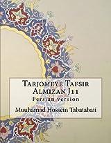 Tarjomeye Tafsir Almizan J11: Persian Version