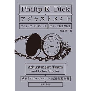 フィリップ・K・ディック『アジャストメント』