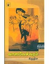 Vasavesvaram (Modern Tamil Classic Novel)