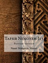 Tafsir Nemoneh J13: Persian Version