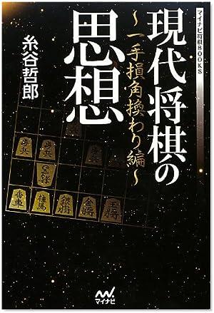 『現代将棋の思想~一手損角換わり編~』(糸谷哲郎/マイナビ将棋BOOKS)