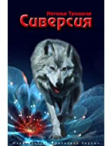Siversija:  (Russian Language)