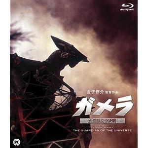 ガメラ 大怪獣空中決戦の画像