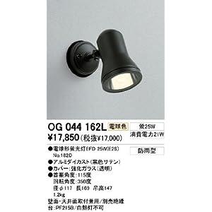 【クリックで詳細表示】ODELIC【防雨型スポットライト蛍光灯25W】オーデリック照明 OG044162L(X)