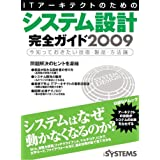 ITA[LeNgVXevSKCh 2009\mZpEiE@_ (oBPbN)oSYSTEMS