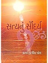 Satya Nu Saundarya