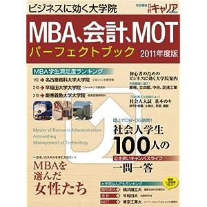 MBA、会計、MOTパーフェクトブック 2011年度版