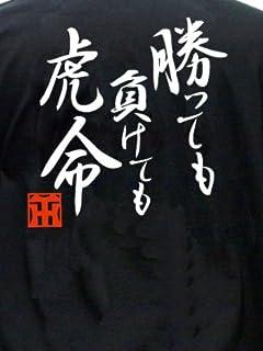ミスタータイガース掛布と阪神「25年目の手打ち」の衝撃