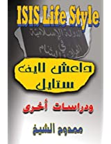 Isis Life Style: And in Other Studies