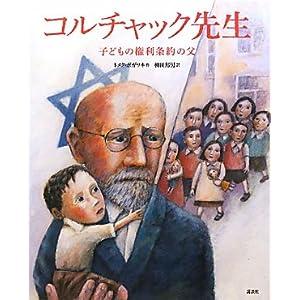 コルチャック先生 子どもの権利条約の父 (講談社の翻訳絵本)