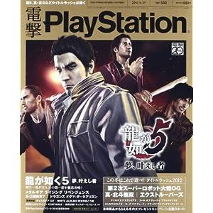 電撃PlayStation (プレイステーション) 2012年 12/27号 [雑誌]