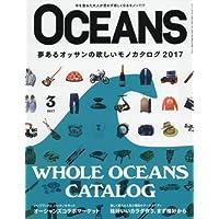 OCEANS 2017年3月号 小さい表紙画像